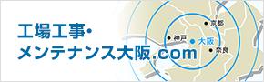 工場工事・メンテナンス.com