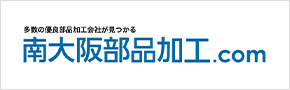 南大阪部品加工.com