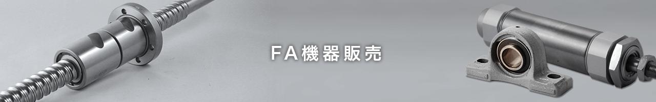 FA機器販売