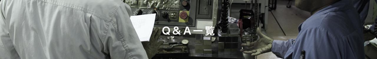 Q&A一覧