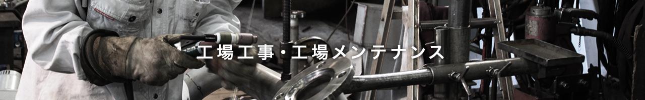 工場工事・工場メンテナンス