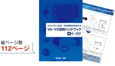 VA・VE技術ハンドブック