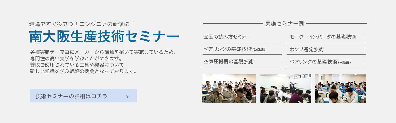 南大阪生産技術セミナー