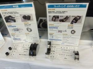 第2回 南大阪生産技術セミナー 展示品「軸受の損傷事例」